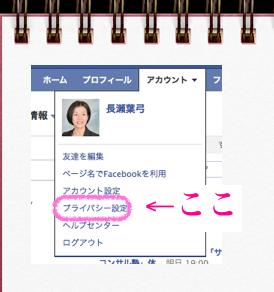 これからFacebookをはじめる女性のためのプライバシー設定方法