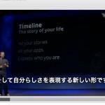 新しいFacebookのタイムライン