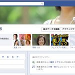 Facebookのカバー写真で、自己プレゼンテーション!