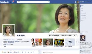 長瀬葉弓のFacebookタイムライン