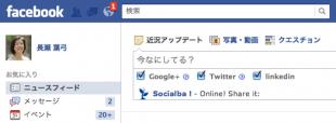 FacebookとTwitter、Google+を連携