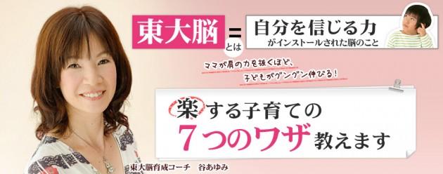 谷あゆみさんプレシャスマミー