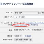 Facebookページのユーザー名を誤って入力してしまいましたが変更できますか?