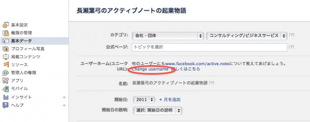スクリーンショット(2012-07-03 21.00.10)