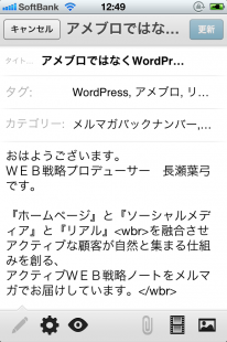 WordPressをiPhoneで編集