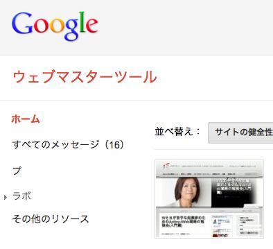 スクリーンショット(2012-09-10 7.46.55)