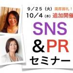 PRは日々変わっていく ~SNS&PRセミナー~