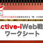 WEBが苦手でも『やればできる!』