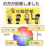 1時間で368人が診断☆望月俊孝さんの『タイプ別!成功脳診断』