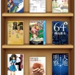 iPhoneで(本屋さん)iBooksStoreオープンに紐付けて、長瀬葉弓のはじめての告白