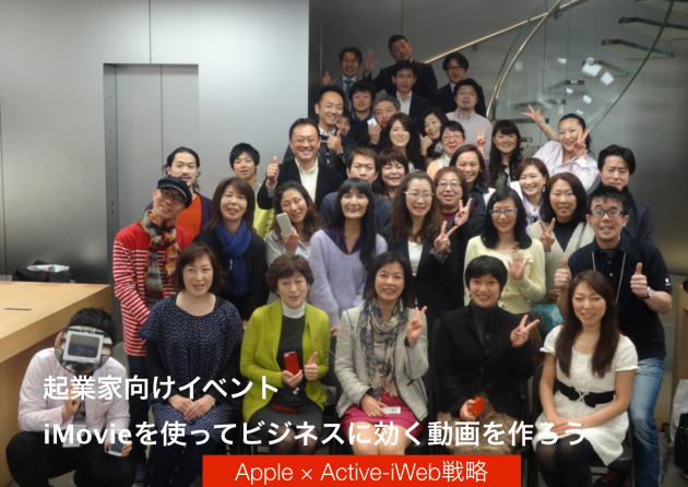 Apple Store, Shibuya × Active-iWeb戦略