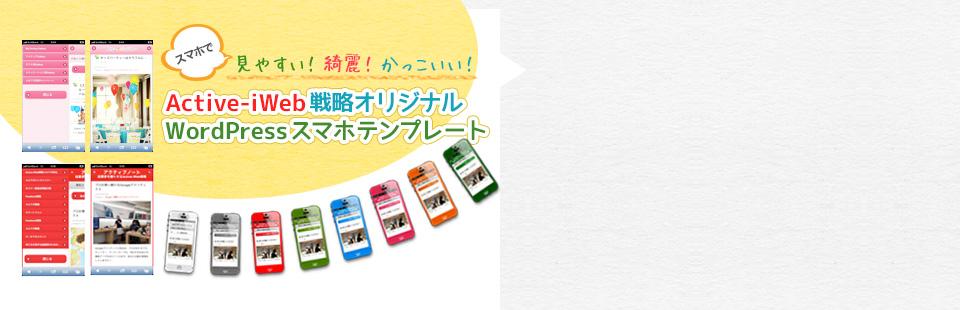 WordPress スマホテーマ(テンプレート)リリース予定!