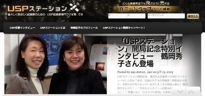 鶴岡秀子さんインタビュー