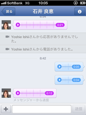 Facebook新機能☆音声メッセージ