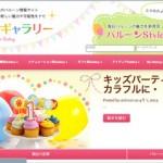 『バルーンギャラリー!』日本最大級のバルーンキュレーションサイトオープン!