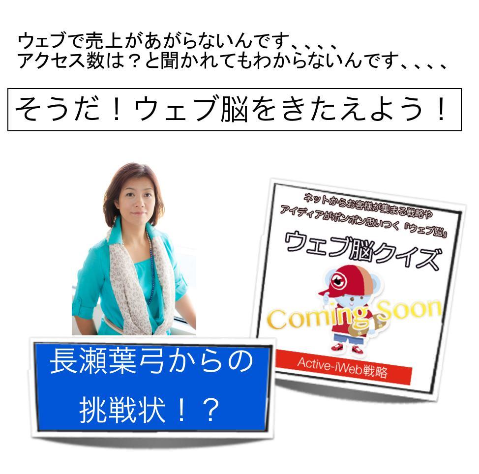 山田さん明日はウェブ脳クイズです