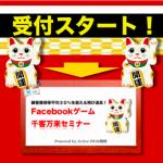 Facebookゲーム千客万来セミナーご案内