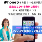 緊急追加開催!iPhone5の方をえこひいき無料ご招待中!