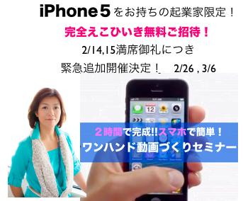 iPhone5の方をえこひいき無料ご招待中!