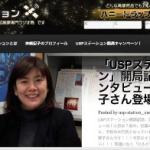 起業家専門ラジオ局 USPステーション