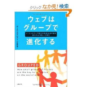 ウェブはグループで進化する/小林啓倫さんロングインタビュー