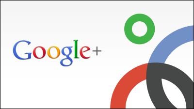 知ってるようで知らないGoogle+のお役立ち機能!!