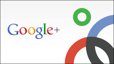 Google+欄