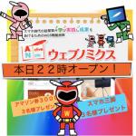 Amazon3000円券やスマホ三脚3名様にプレゼント!3本の矢の『ウェブノミクス』
