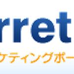 """SEO対策にとっても便利!""""Ferret""""の使い方"""