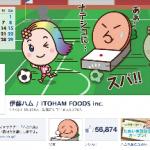 Facebook集客成功事例ハム係長