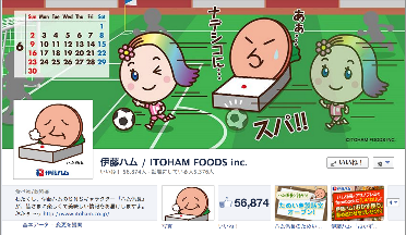 Vol.69 Facebookページも数字の計測が必須!