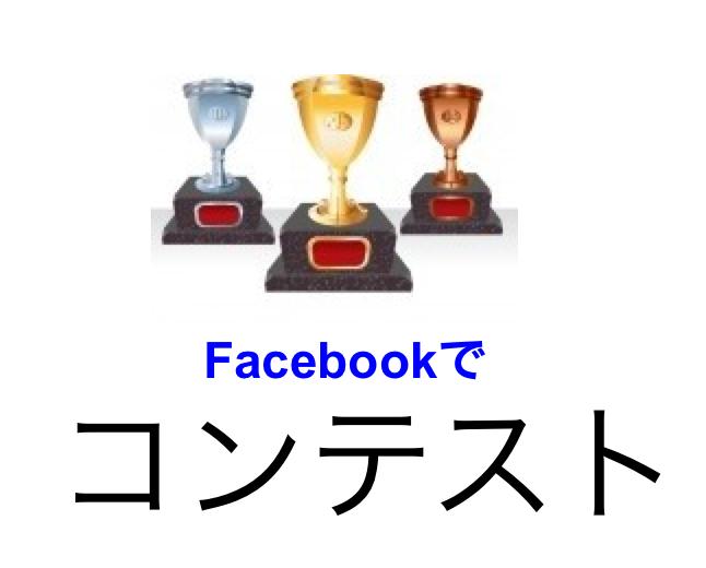 Vol.74 Facebookページに夢中にさせる!コンテスト戦略