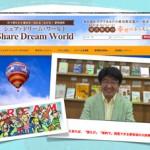 """辞典型ホームページ事例""""第二弾""""!夢を与えるページ達!"""