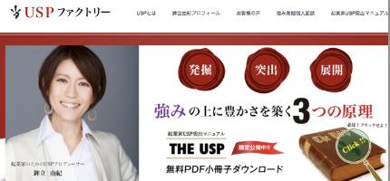 """辞典型ホームページ事例""""第一弾""""伝説をつくるページ達!"""