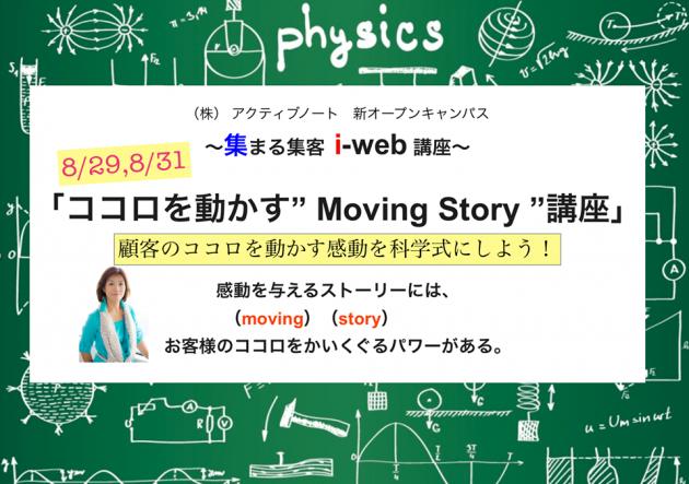 ココロを動かす!MovingStory講座