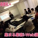 プラットフォームメディア構築講座 セミナー開催報告/2014年1月度