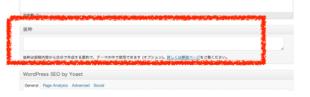 シェアされた記事を魅力的に見せ、クリック率を上げる抜粋の設定2