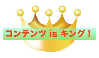 コンテンツ is キング!SEO対策にコンテンツの数と質