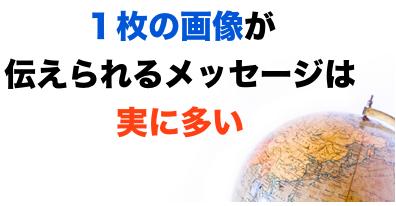 HTMLメルマガの画像選びの方法を大公開!