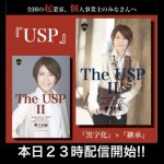 鉾立由紀さんの無料電子書籍「The USP Ⅱ」
