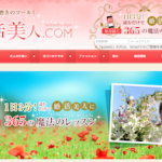 """澤口珠子さん"""" 婚活美人""""の集まるプラットフォーム『婚活美人.com』"""