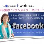 ほんとうのフェイスブック戦略とは〜