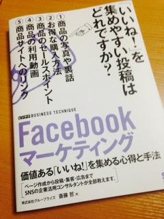 【書籍紹介】Facebookマーケティング 価値ある「いいね!」を集める心得と手法
