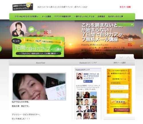 【集まる集客 導入実績】株式会社オフィス ウラ 代表取締役 浦 登記 氏