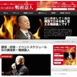 【集まる集客 導入実績】炎の講演家 鴨頭 嘉人 氏