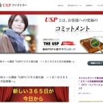 【集まる集客 導入実績】起業家のためのUSPプロデューサー 鉾立 由紀氏