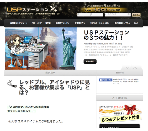 【集まる集客 導入実績】USP軍師 神崎 記子 氏
