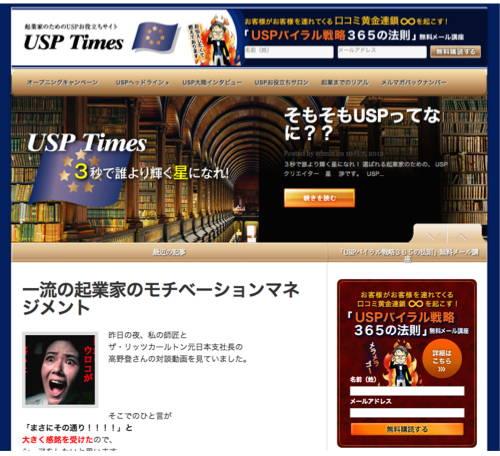 【起業成功事例】USPクリエイター星 渉氏