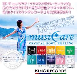 石塚麻実CD