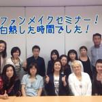 """集まる集客""""ファンメイク・セミナー""""開催報告"""